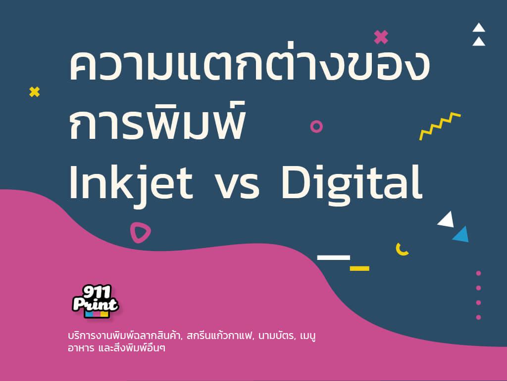 ความแตกต่างของการพิมพ์ Inkjet vs Digital ที่นี่มีคำตอบ!
