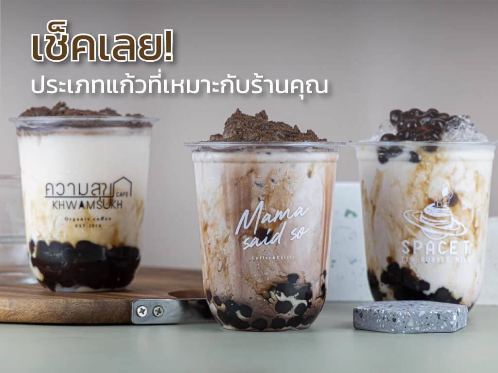 อยากสกรีนแก้วกาแฟ? เช็คเลย! ประเภทแก้วกาแฟที่ใช่สำหรับคุณ